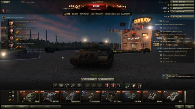 world of tanks mod path