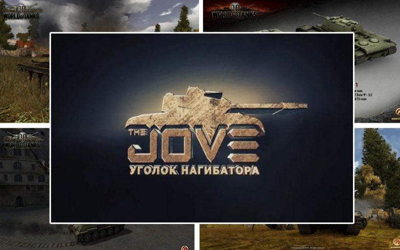 ModPack | World of Tanks 1 6 0