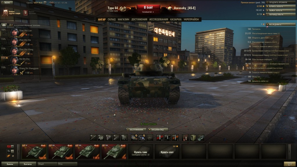 world of tanks zoom mod 9.10