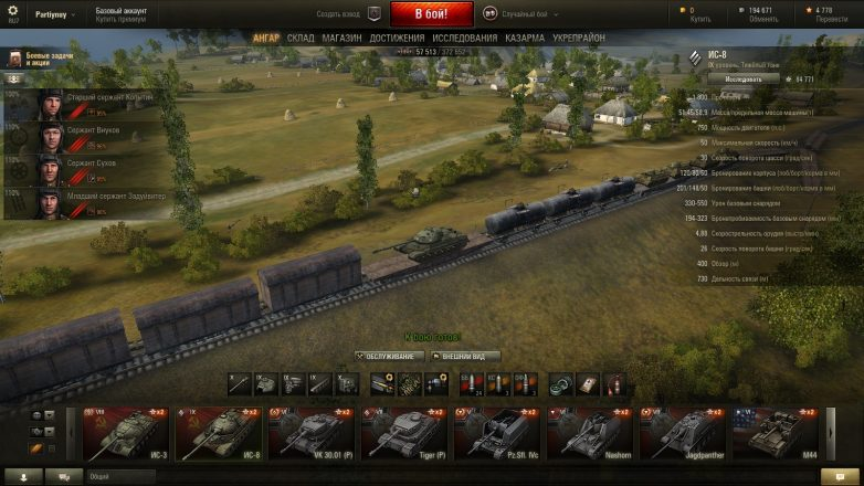 world of tanks mod garage premium