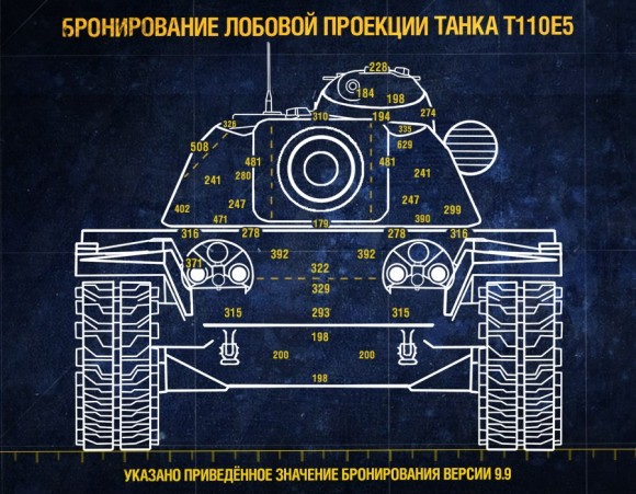 T110E5