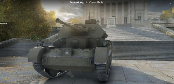 cruiser mk IV 1