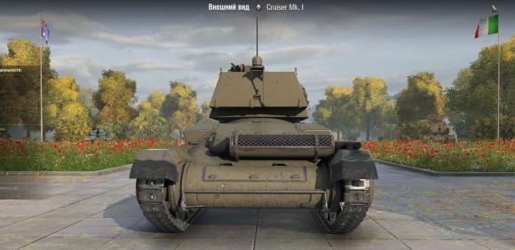 cruiser mk1