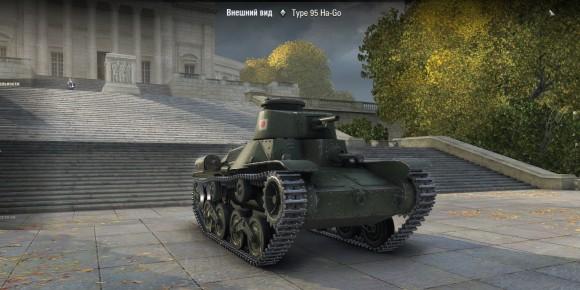 type 95 hs-go