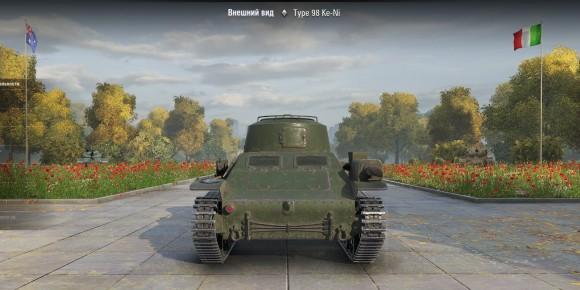 type 98 KE-ni2