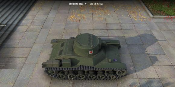 type 98 KE-ni3