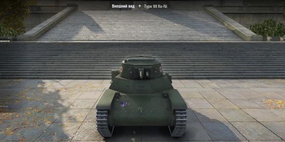 type 98 KE-ni5