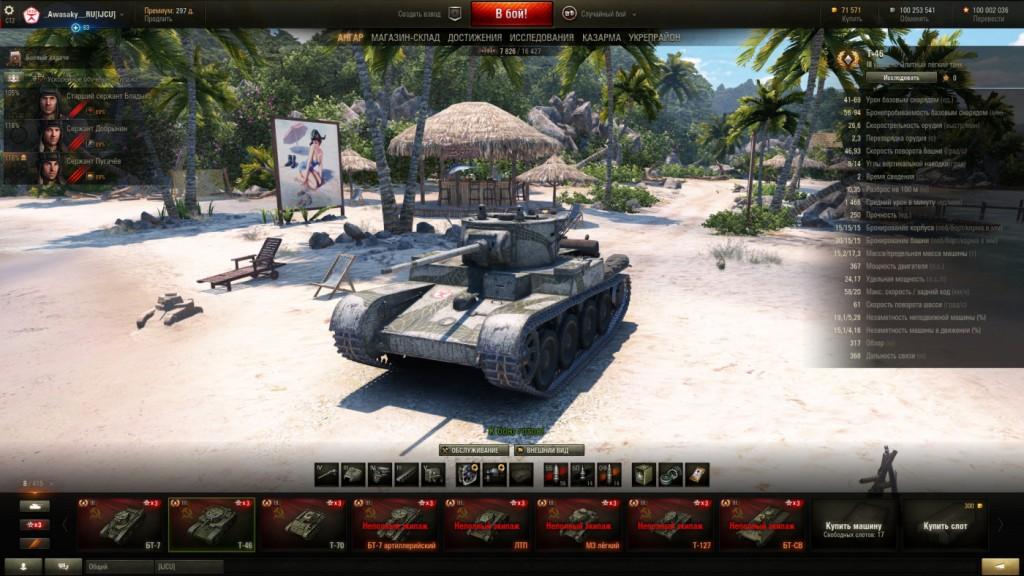 world of tanks beach mod