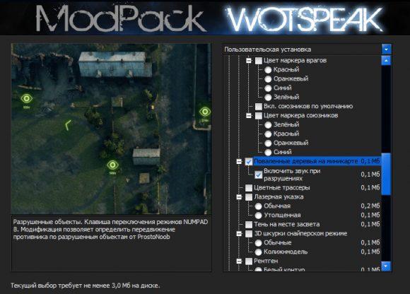 wotspeak-modpack-2