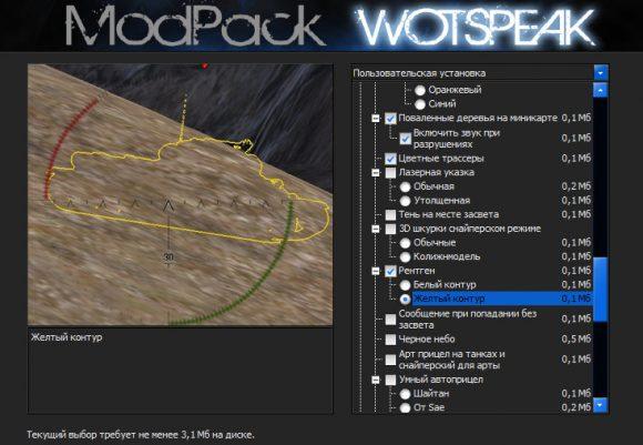 wotspeak-modpack