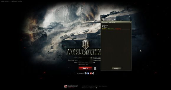 wot account manager 2