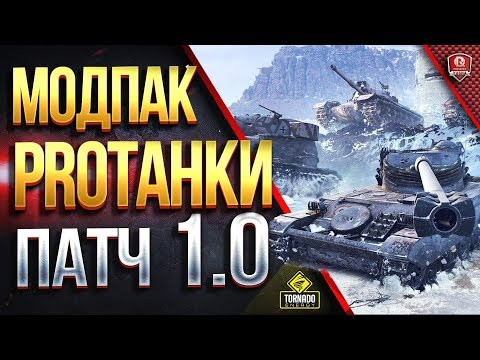 1 6 0 2] MODPACK World of Tanks by channel «PROTanki