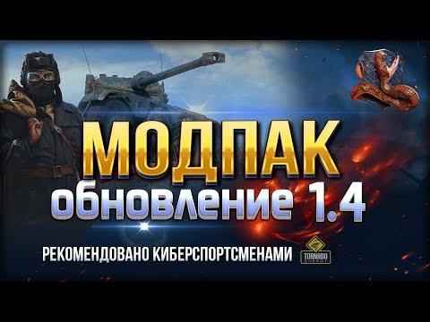 World of Tanks 1 6 0